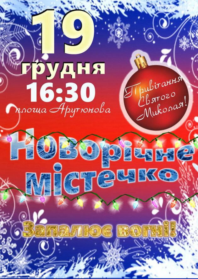 Завтра в Доброполье торжественно откроют новогоднюю ёлку, фото-1