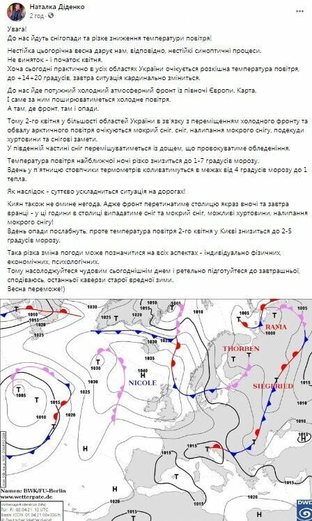 В Украину идут снегопады: в какие регионы вернется зима, фото-1