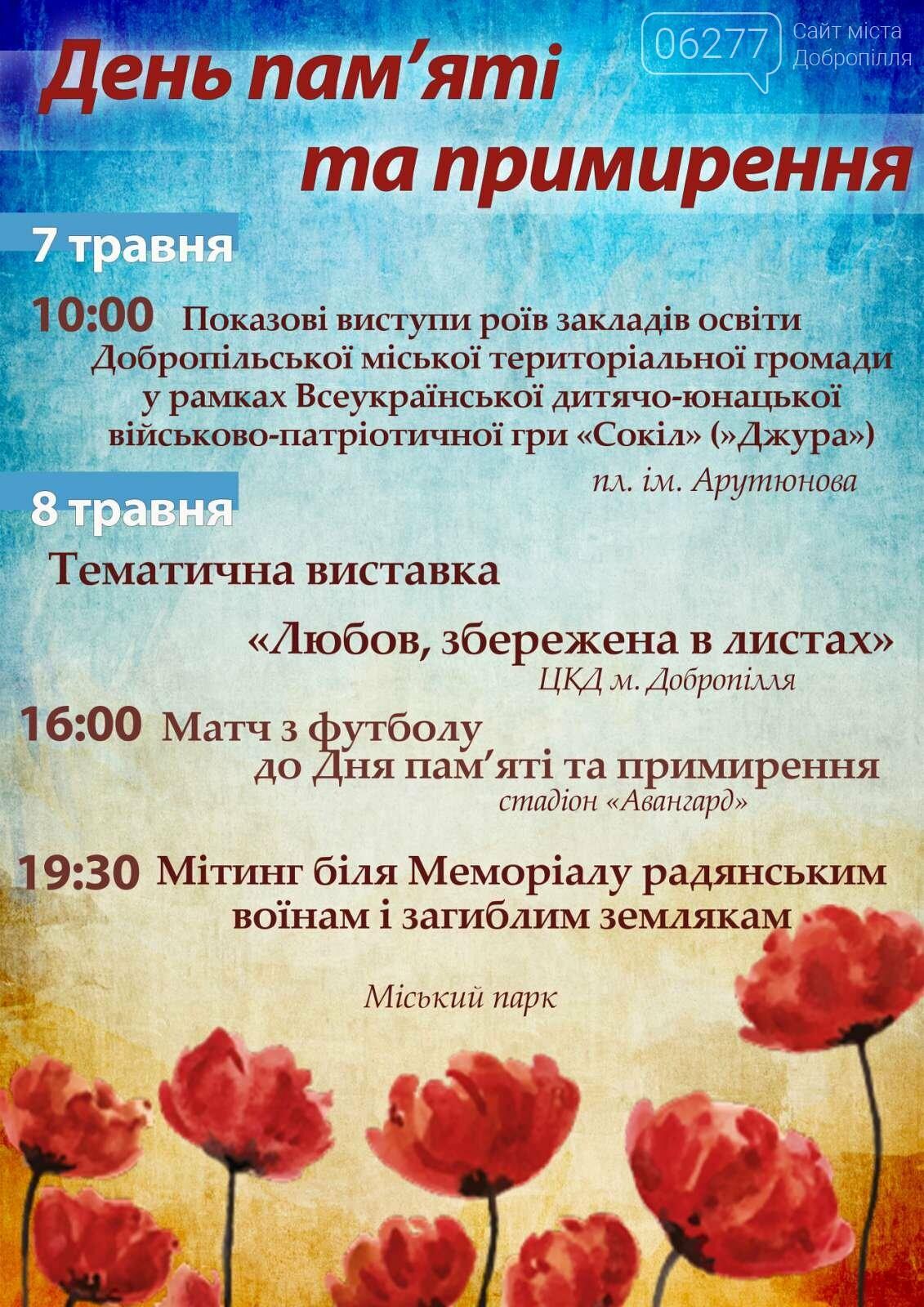 В Доброполье пройдет ряд праздничных мероприятий ко Дню памяти и примирения и Дню победы, фото-1