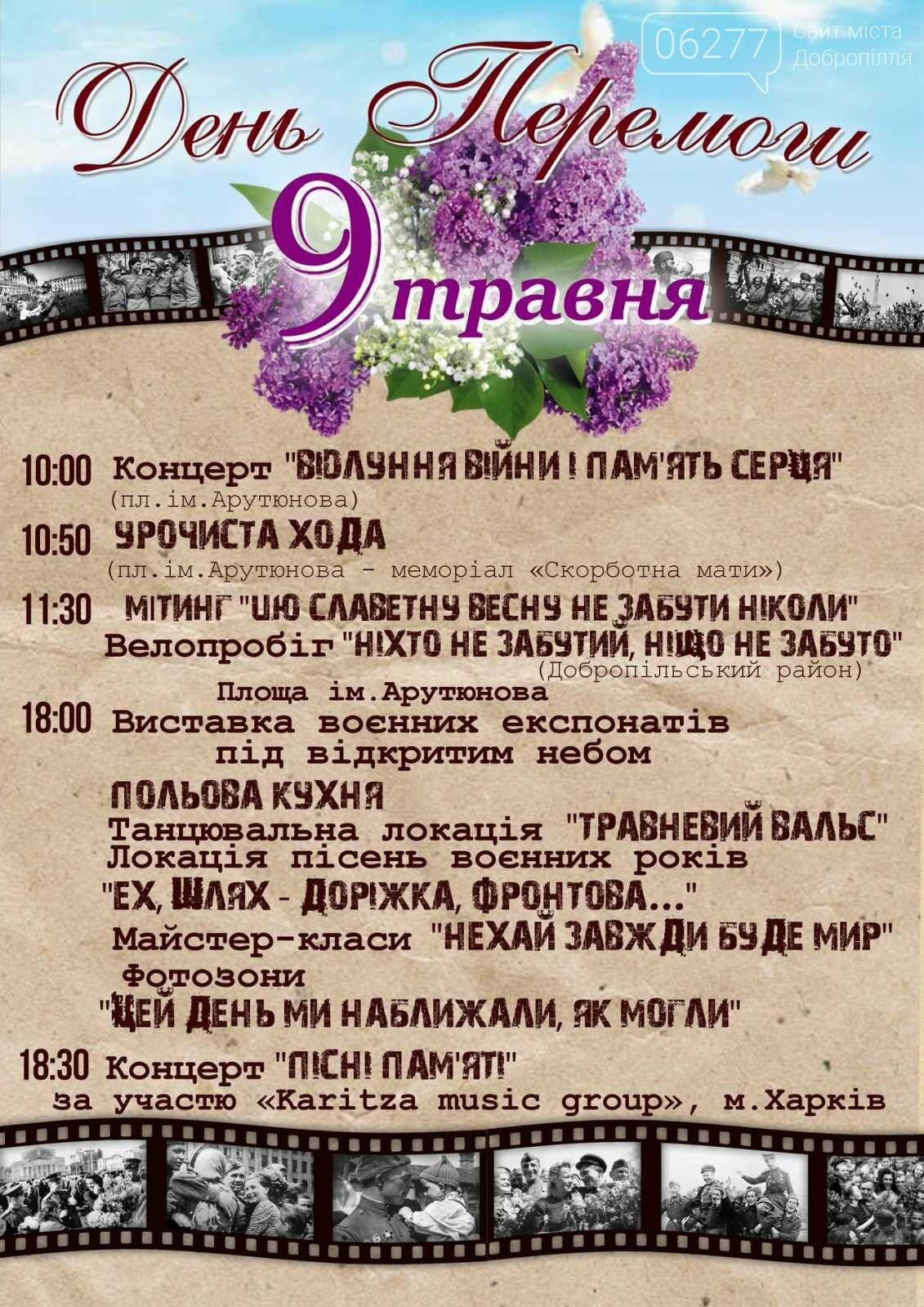 В Доброполье пройдет ряд праздничных мероприятий ко Дню памяти и примирения и Дню победы, фото-2