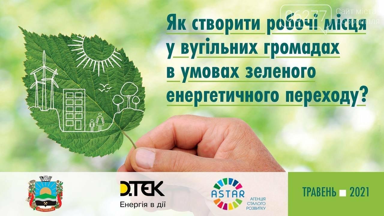 В Доброполье обсудили ключевые этапы реализации программы экономической диверсификации моногородов, фото-1
