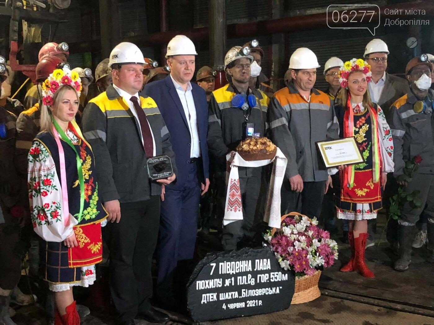 На шахті «Білозерська» ввели в експлуатацію нову лаву з запасами понад 1,5 млн тонн, фото-1