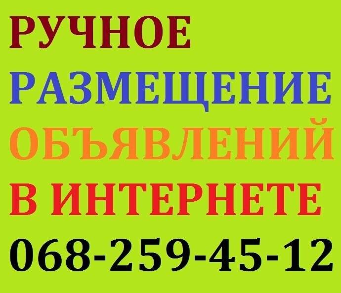 4a23b35dadc6 Ручное размещение объявлений, подать объявление, подам объявление, подать  объявление бесплатно, реклама в интернете, раскрутка сайта, продвижение  сайта, ...