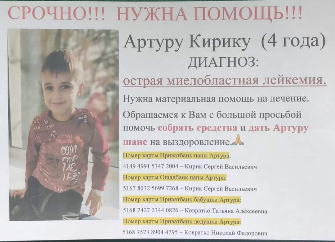 В Новогродовке собирают средства для четырёхлетнего мальчика с раком крови, фото-3
