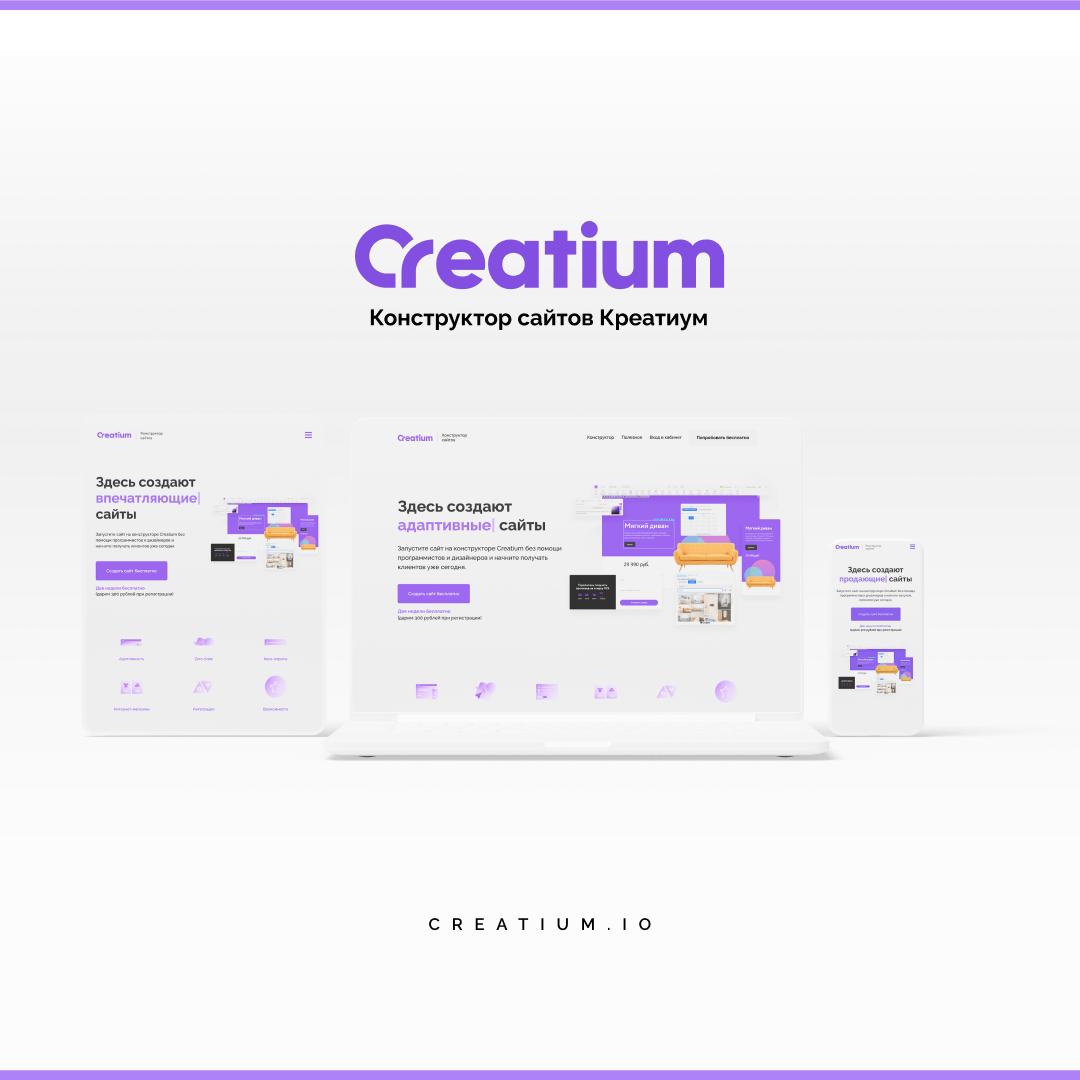 Creatium: конструктор впечатляющих сайтов, фото-2