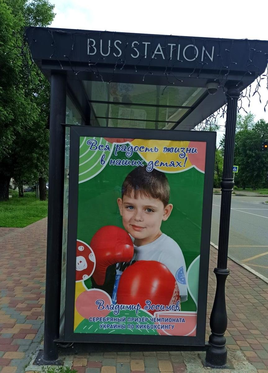 Зупинки Добропілля прикрасили фотографіями талановитих дітей, фото-2