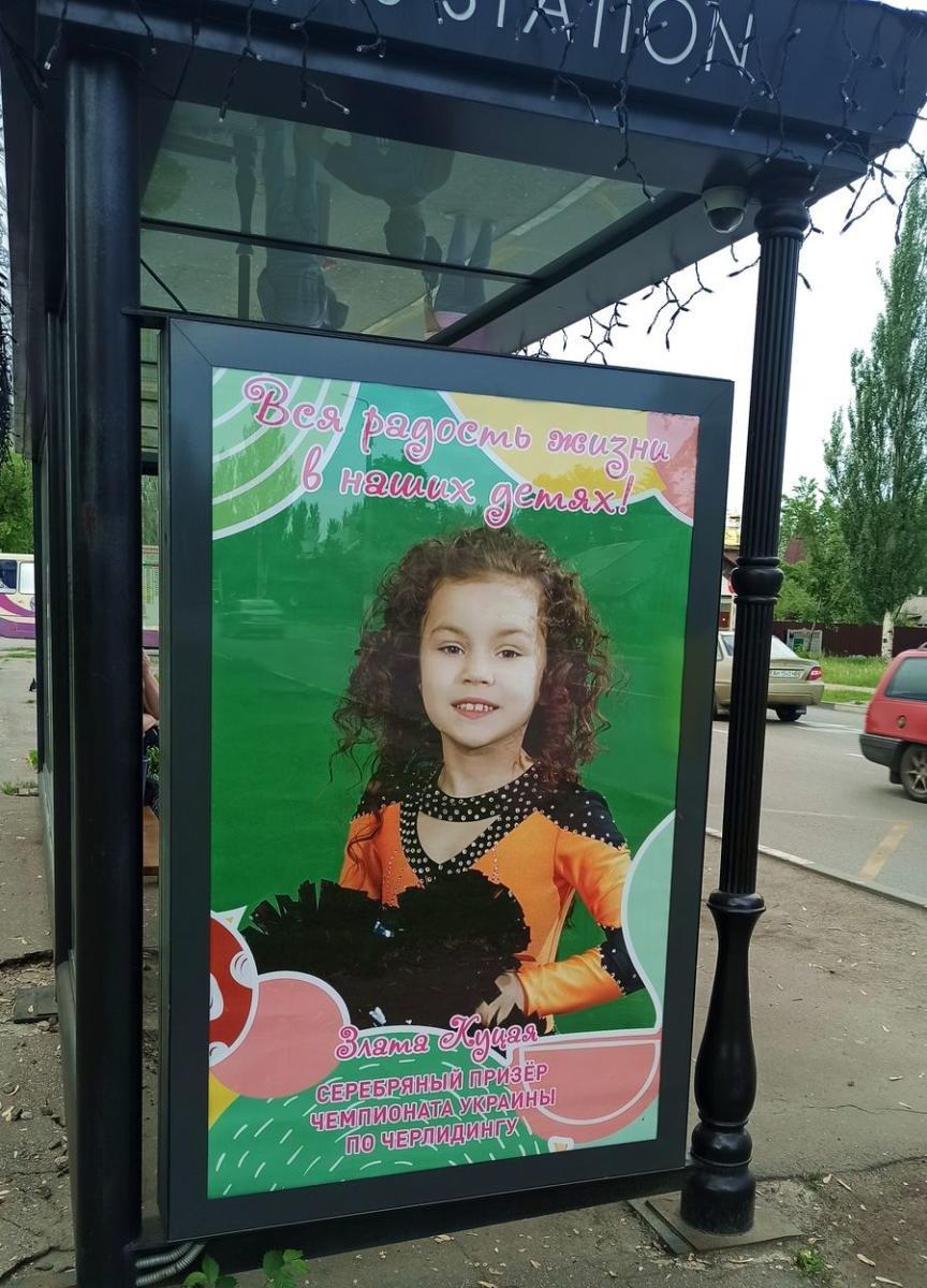 Зупинки Добропілля прикрасили фотографіями талановитих дітей, фото-3