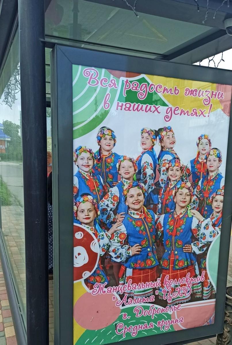 Зупинки Добропілля прикрасили фотографіями талановитих дітей, фото-4